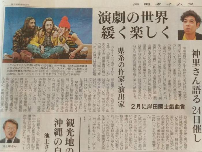 Yudai Jornal
